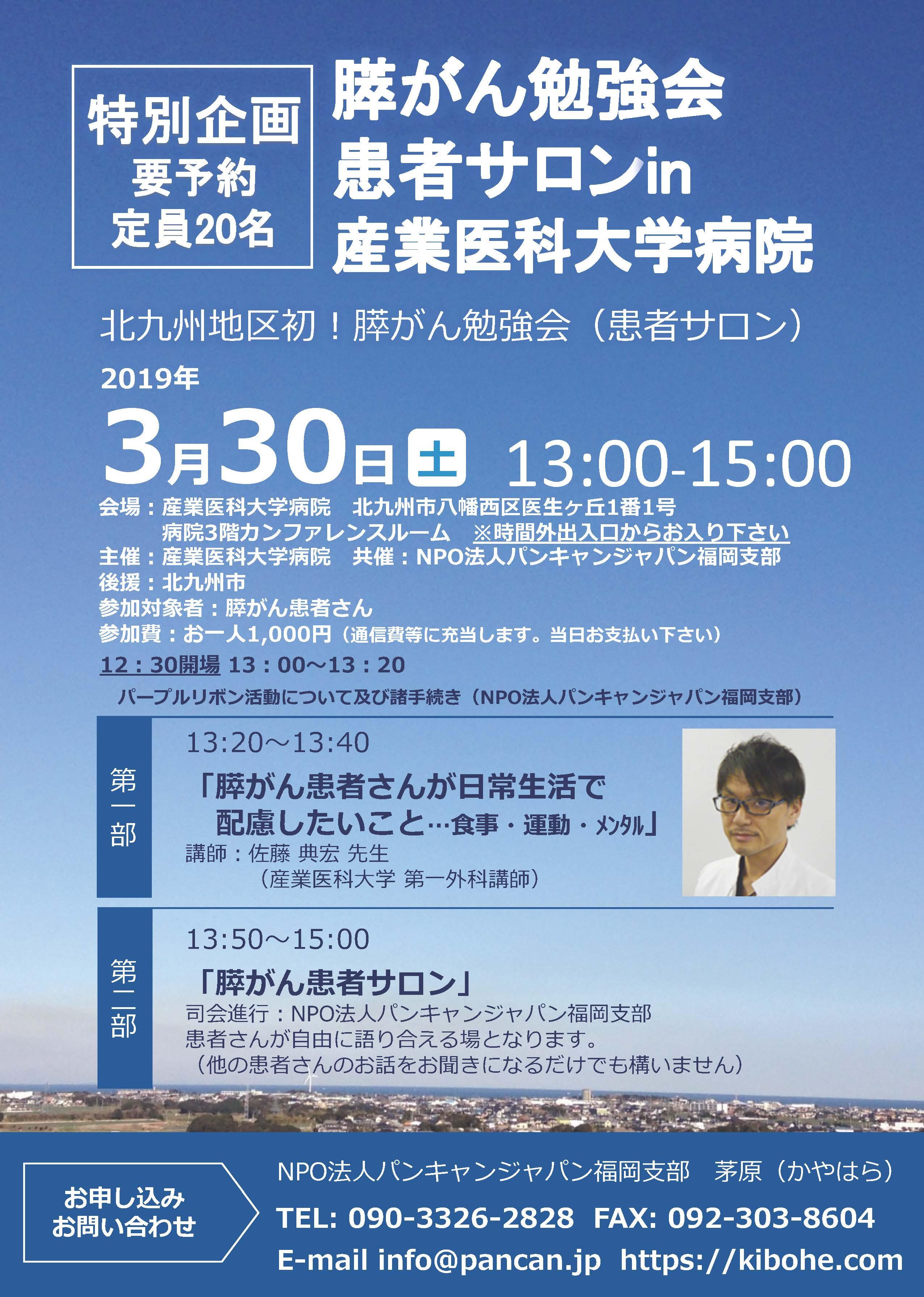 【最終】膵がん勉強会(患者サロン)-1