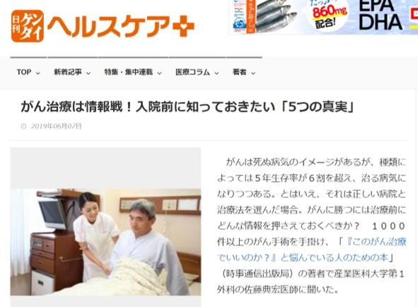日刊ゲンダイヘルスケア記事20190607