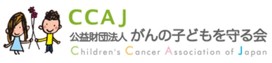 がんの子供を守る会ロゴ