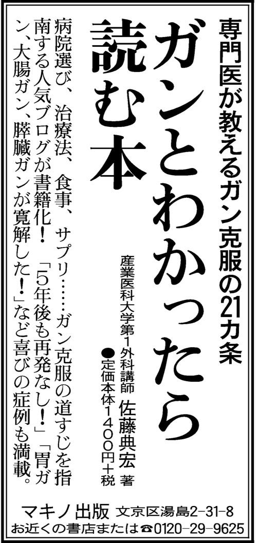 朝日新聞2018年6月24日