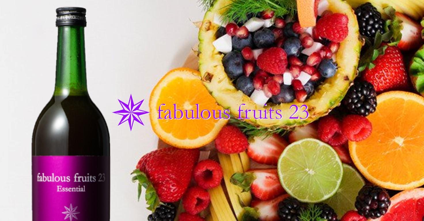 23種類もの果物を原料とするファビュラスフルーツ23を試してみました