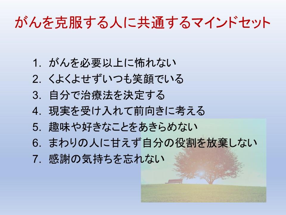 スライド58