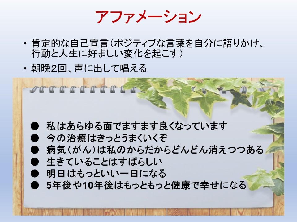 スライド64